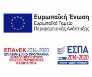 Επιχειρησιακό Πρόγραμμα Ανταγωνιστικότητα, Επιχειρηματικότητα, Καινοτομία